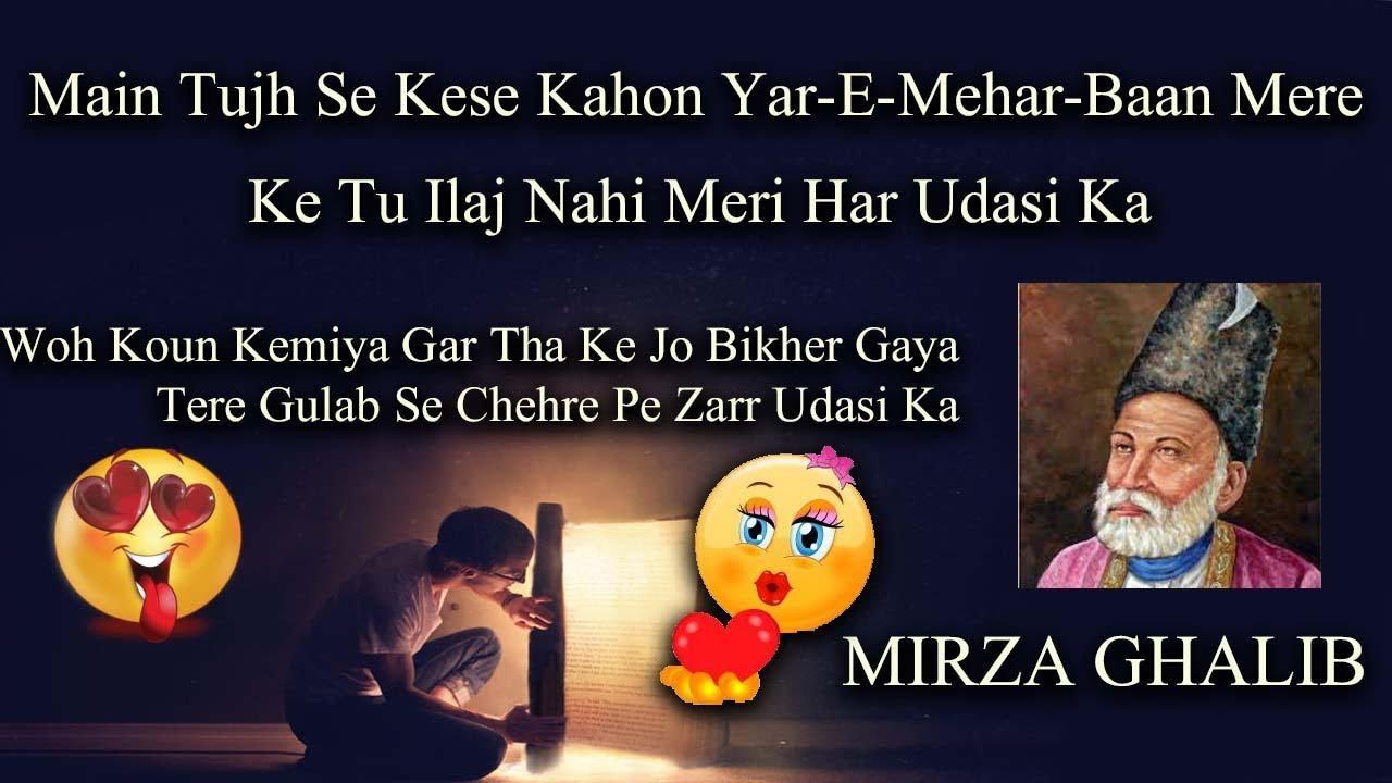 Love Heart Touching Urdu Poetry/Shayari By Mirza Ghalib مِرزا غاؔلِب