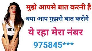 deshi girl mobail namber ||letest whatsapp trick