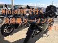[Ninja250]Ninja400と行く学習ツーリングin淡路島#1