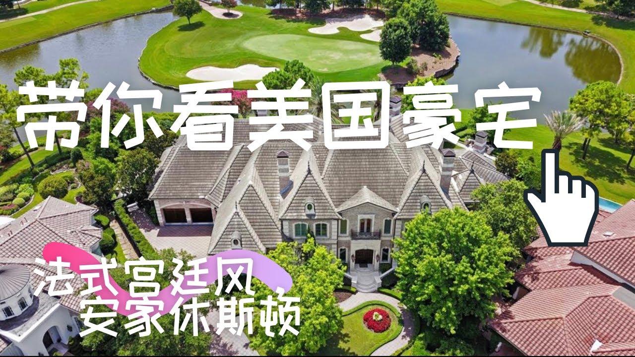 休斯顿买房 ,一套让我很遗憾的豪宅  美国的法式豪宅 斯顿房地产 休斯顿房地产,买房在休斯顿