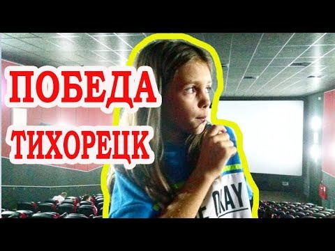 Кинотеатр Победа Тихорецк