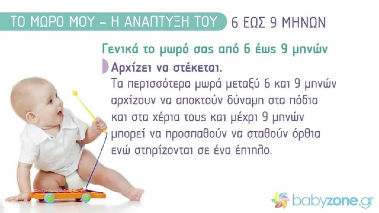 3f0f71bc62b Μωρό: Η ανάπτυξή του από 6 έως 9 μηνών - babyzone.gr - YouTube