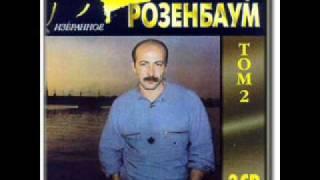 Александр Розенбаум Sonya