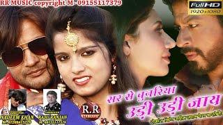 Download Sar se Chunriya Udi Udi Jay | सर से चुनरिया उडी उडी जाय | HD New Nagpuri Song 2017 | Dilu Dilwala MP3 song and Music Video