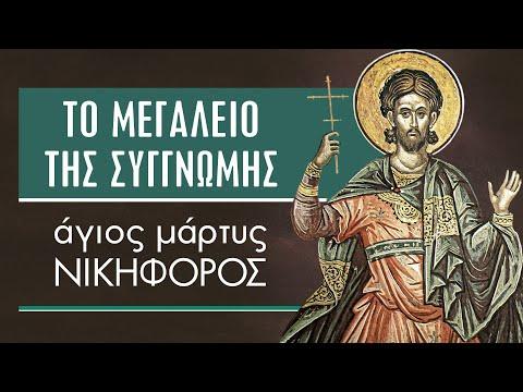Μάρτυς Νικηφόρος - Το μεγαλείο της συγγνώμης
