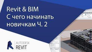 [Урок Revit] Часть №2.  Revit & BIM.  С чего начинать новичкам.  Профит.