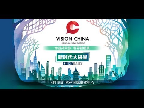 LIVE: The VISION CHINA, a series of talks organized by China Daily, is now ON AIR in Hangzhou
