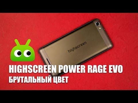 Обзор Highscreen Power Rage Evo