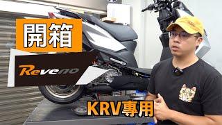開箱首發 Reveno 傳動 KRV版本唯一能讓你低轉接合不抖動的離合器