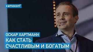 Лучшее выступление – Оскар Хартманн, KupiVIP (MUST SEE)