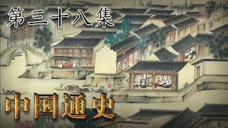 第三十八集:陈朝兴亡【中国通史 | China History】