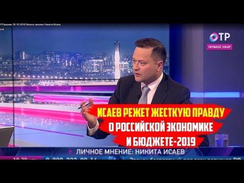 Исаев режет ЖЁСТКУЮ