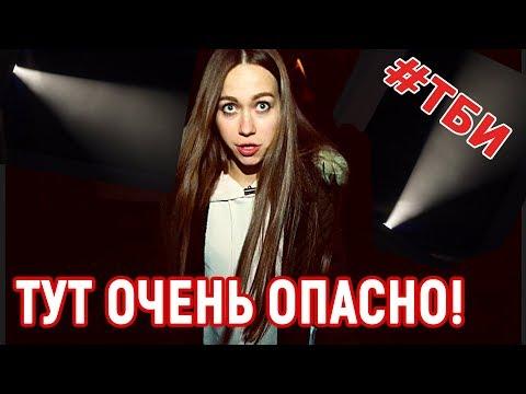САМАЯ СТРАШНАЯ НОЧЬ В МОЕЙ ЖИЗНИ... ТБИ - 7 серия