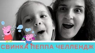 Свинка Пеппа Челлендж - онлайн игры для детей!