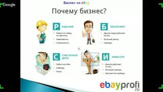 Бизнес на eBay(, 2016-08-12T18:55:25.000Z)