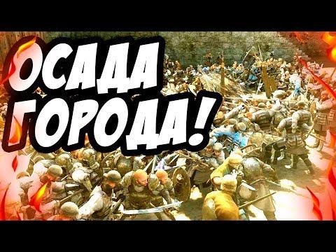 Mount and Blade: Warband - Осада ГОРОДА! 91 воинов ПРОТИВ 641! #6