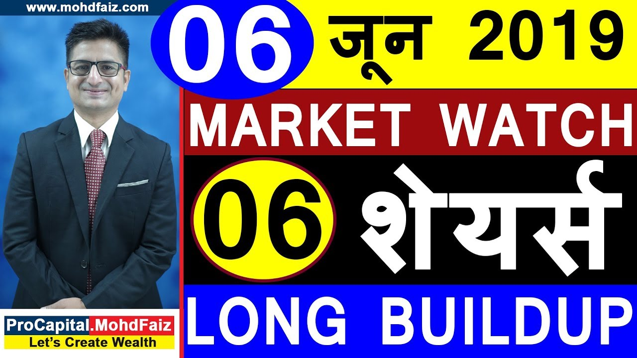 06 जून 2019  Market Watch  06 शेयर्स | Intraday trading strategies | Intraday trading tips