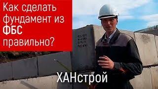 Технология укладка блоков ФБС и ФЛ своими руками. Фундамент и цоколь из ФБС для дома в Красноярске(, 2015-01-24T07:45:00.000Z)