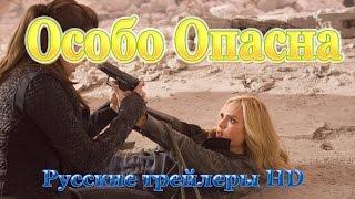 Особо опасна (2015) - Русские трейлеры в HD - Боевик