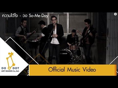 ความไว้ใจ - วง So-Me-Day [Official MV] ost. เกมริษยา