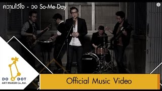 Repeat youtube video ความไว้ใจ - วง So-Me-Day [Official MV] ost. เกมริษยา