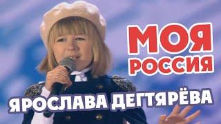 Ярослава Дегтярёва – Моя Россия Манежная площадь 18.03.2018