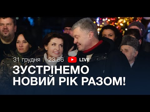 Новорічне привітання Петра Порошенка