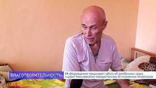 """БФ """"ВОЗРОЖДЕНИЕ"""" 60 ТЕЛЕВИЗОРОВ В ПОДАРОК"""