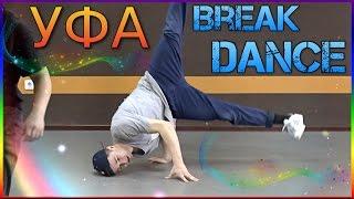 VLOG Эдвин второй день Брейкданс видео-урок #Танцы /children's break dance hip-hop Dance School SOL