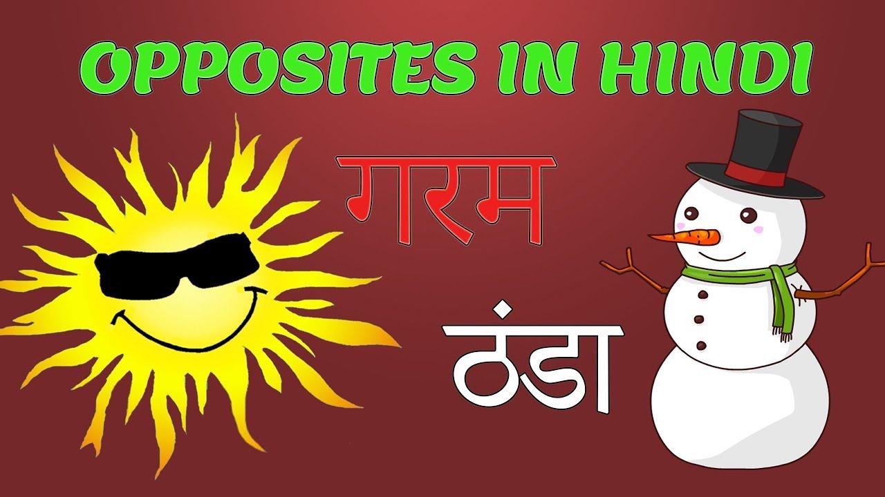 Hindi Opposite Words Vilom Shabd In Hindi À¤¹ À¤¨ À¤¦ À¤µ À¤² À¤® À¤¶à¤¬ À¤¦ Antonyms In Hindi À¤¹ À¤¦ À¤µ À¤¯ À¤•à¤°à¤£ Youtube