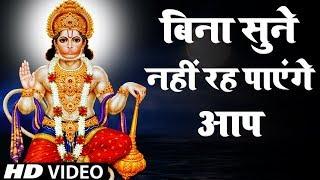 बिना सुने नहीं रह पाएंगे आप तेरी जय हो अंजनी के लाल Hanuman Bhajan