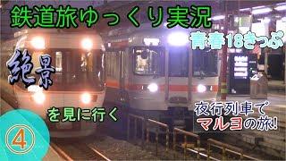 【鉄道旅ゆっくり実況】第8回 青春18きっぷ 絶景を見に行く 夜行列車でマルヨの旅!④