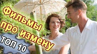 ТОП-10 Лучшие фильмы про измену. Фильмы про измену мужа и жены. Мелодрамы