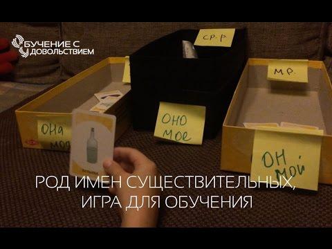 Род имен существительных, Игра для обучения | Русский язык второй класс