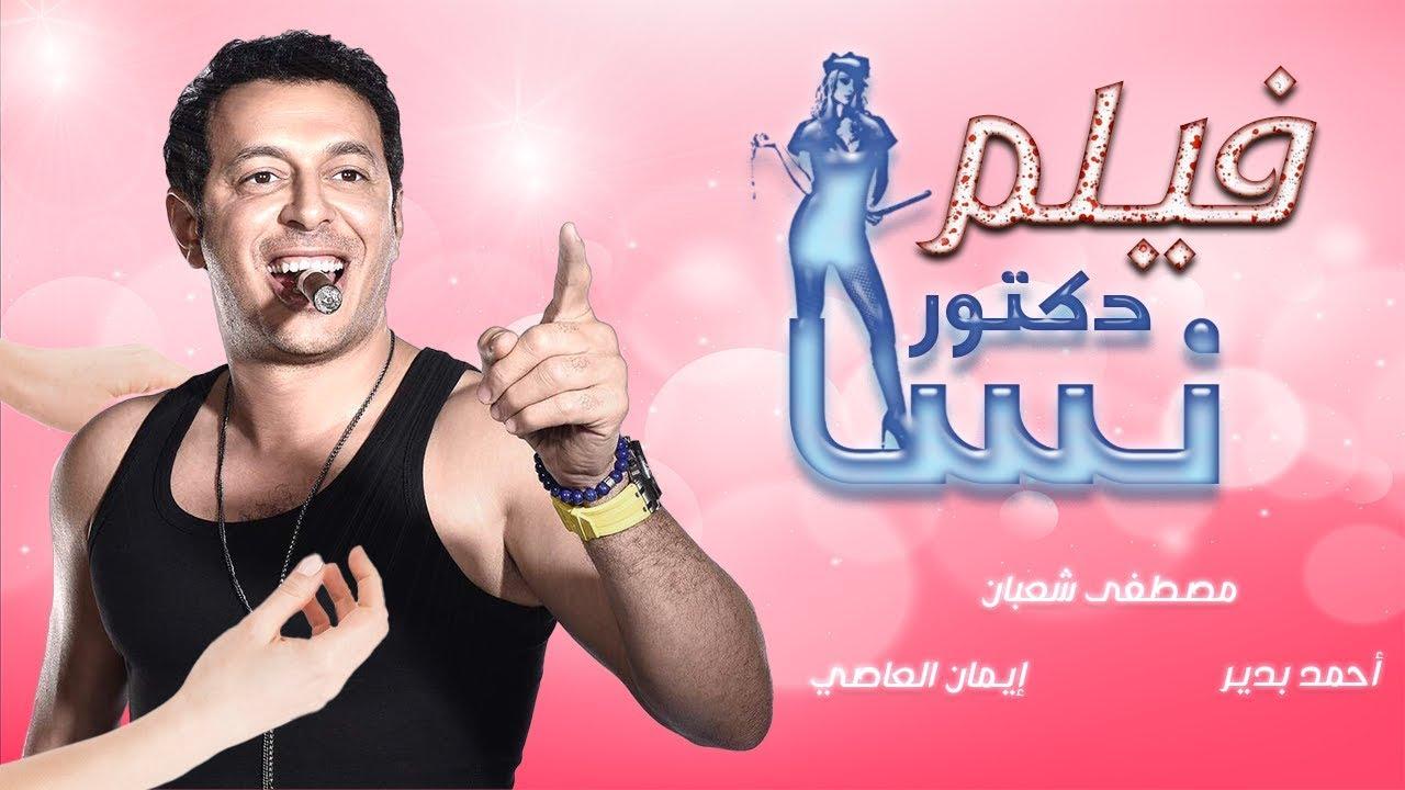 فيلم مصطفى شعبان كامل دكتور نسا