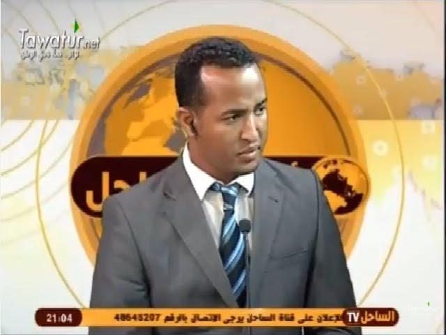 نشرة أخبار قناة الساحل 07-07-2017- محمد ولد الدده