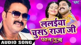 Download Video PAWAN RAJA का सबसे बड़ा हिट गाना - Lalaiya Chusa Raja Ji | Pawan Singh, Akshra | Bhojpuri Hit Songs MP3 3GP MP4