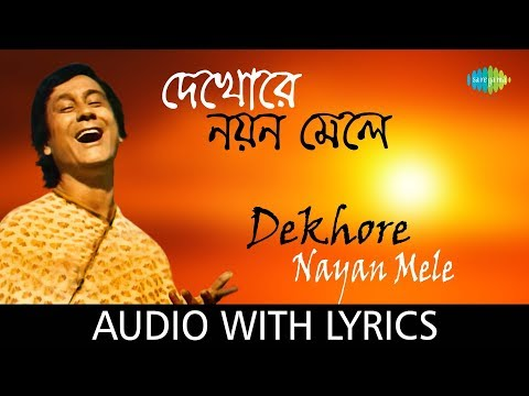 Dekhore Nayan Mele with lyrics | দেখোরে নয়ন মেলে | Anup Ghoshal