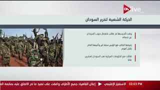 فيديوجراف.. كل ما تود معرفته من معلومات عن الحركة الشعبية لتحرير السودان
