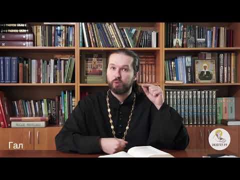 1 е Послание Петра Глава 2 Священник Александр Сатомский Библейский портал