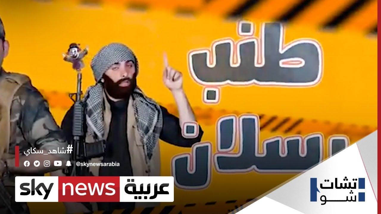 بعد #رامز.. هجوم على برنامج مقالب #عراقي: #ايقاف_طنب_رسلان  - نشر قبل 2 ساعة