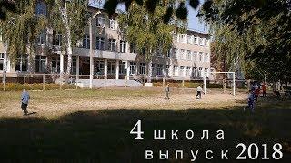 Выпускное видео школа 4