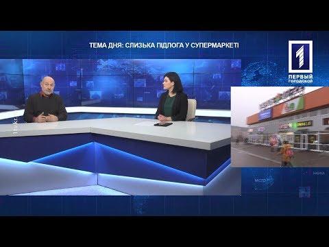 Первый Городской. Кривой Рог: Сергій Якименко – юрист
