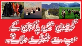 9 Coldest Places In Pakistan For Summer Vacations 2018