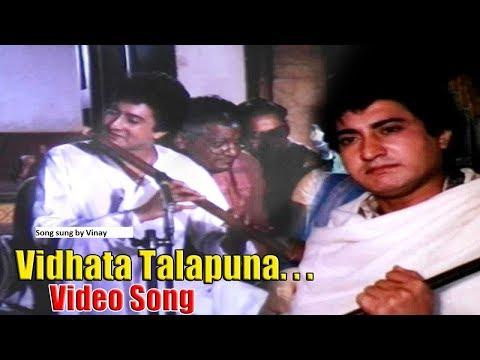 Sirivennela Songs - Vidhata Talapuna - Kath Suhasini Vinay