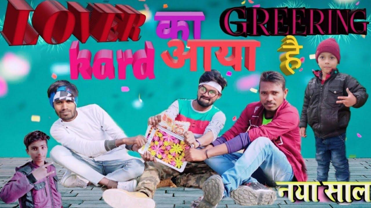 new year song lover का ग्रीटिंग कार्ड आया हैkhesari lal