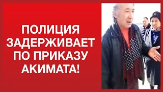 ПОЛИЦИЯ ЗАДЕРЖИВАЕТ ПО ПРИКАЗУ АКИМАТА!/ 1612