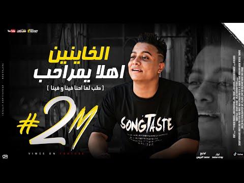 كليب الخاينين اهلا يا مراحب ( طب لما احنا فينا و فينا ) بوده محمد - توزيع محمد الريس Bouda Mohamed