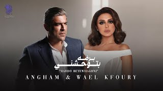انغام ووائل كفورى - برضه بتوحشني |2021 | Angham & Wael Kfoury - bardo btw7ashniy