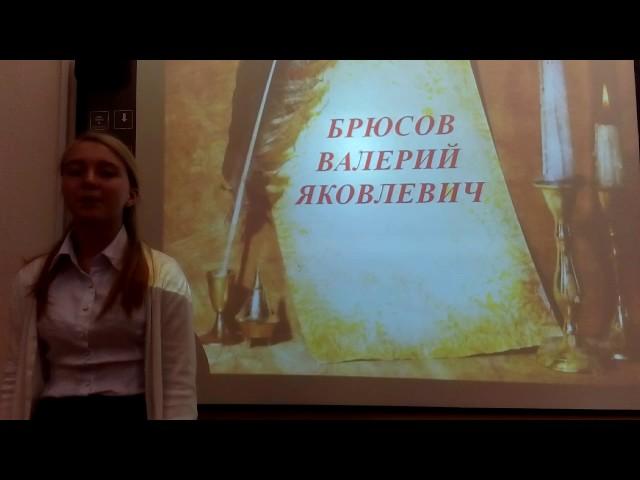 Изображение предпросмотра прочтения – АннаТкаченко читает произведение «Из письма» В.Я.Брюсова